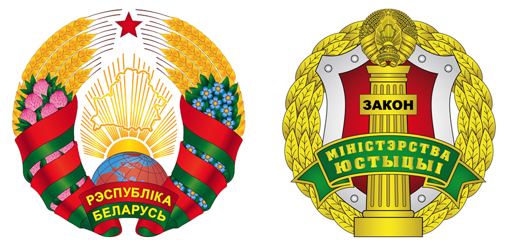 Главное управление юстиции Гомельского областного исполнительного комитета